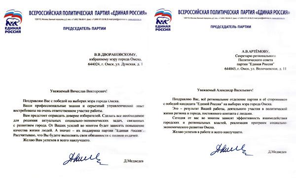 Поздравление губернатору с избранием