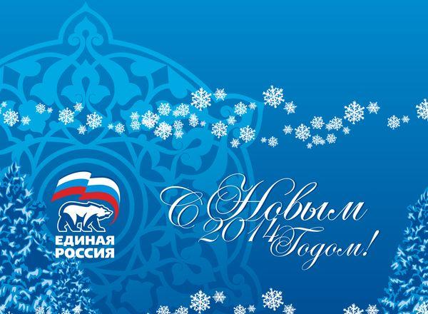 Поздравление с новым годом в россии 2017